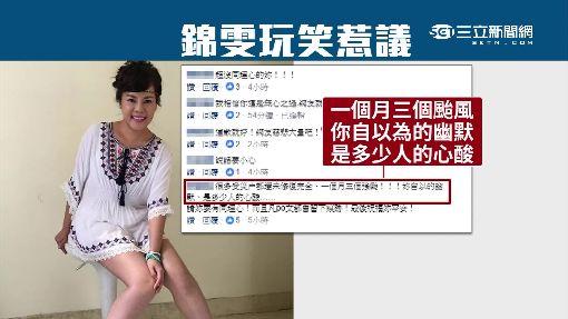 「梅姬是幫手」 錦雯網PO颱風文惹議