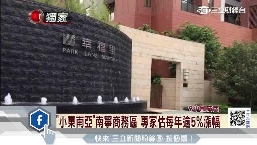 南寧「小東南亞區」 近3年房價漲3成