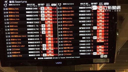 桃園機場:受影響航班36小時內消化完畢(圖/記者簡佑庭攝)