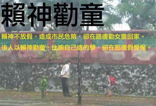 放半天颱風假!成語「賴神勸童」問世網路