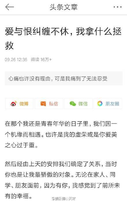 馬蓉道歉 圖/翻攝自微博