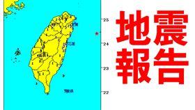中央氣象局地震報告201609281738