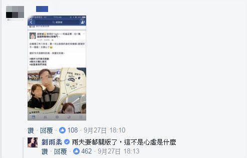 劉雨柔/臉書