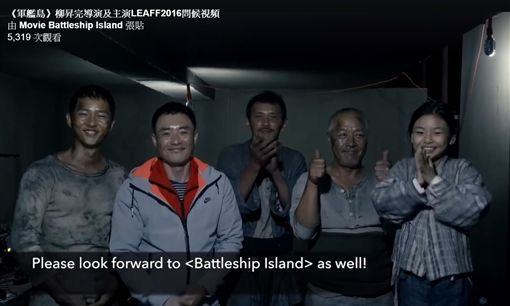 《軍艦島》劇組恭賀倫敦東亞電影節開幕。(圖/翻攝自Movie Battleship Island)-https://www.facebook.com/gunhamdo2017/