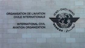 ICAO_中央社