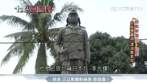 """""""台灣漁業第二基地""""? 印摩若台島揭密"""