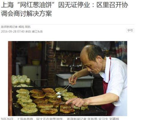 阿大蔥油餅_澎湃新聞網http://www.thepaper.cn/newsDetail_forward_1535473