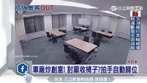 """不再怕被插隊 日車廠研發""""自動排隊椅"""""""