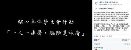 輔仁大學學生會(圖/翻攝自輔仁大學學生會粉絲專頁)