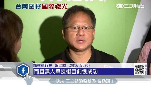 矽谷悍將黃仁勳 半導體台南幫成員之一