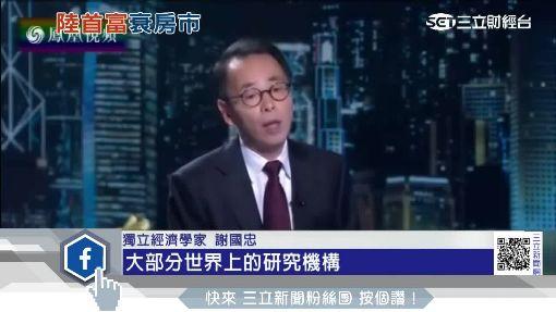 """""""去庫存""""催漲房價 王健林:史上最大泡沫"""
