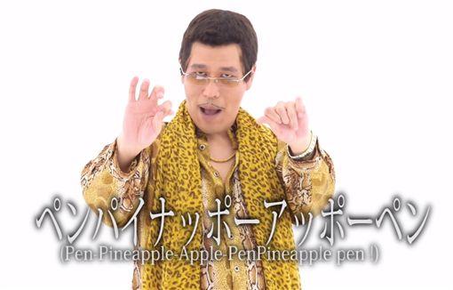 PICO太郎(ピコ太郎) 「PPAP」 圖/臉書