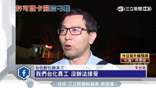 台化彰化廠停工 1400個家庭生計受衝擊