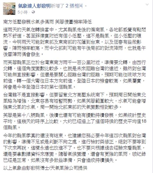 氣象達人彭啟明臉書