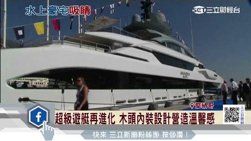 摩國遊艇展 近50艘海上小豪宅價值千億
