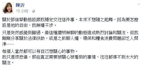 圖翻攝自鄧佳華、陳沂臉書