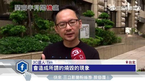 """i7美國驚傳""""炸機"""" 台灣赫見電池脹裂"""