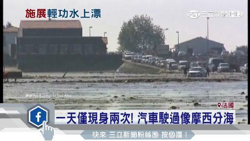 神奇公路會消失! 一天只露出水面2次│三立新聞台
