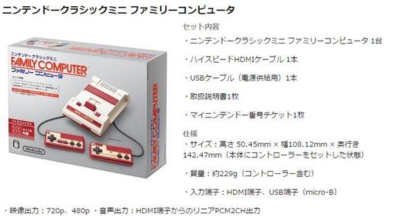 影/推坑必收!任天堂紅白機復刻 內建30款遊戲(圖/翻攝任天堂官網)