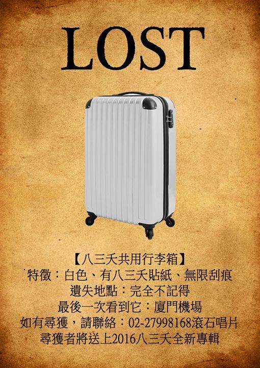 笑果十足!八三夭行李不見了 自製「協尋啟示」竟有亮點(圖翻攝自八三夭臉書)
