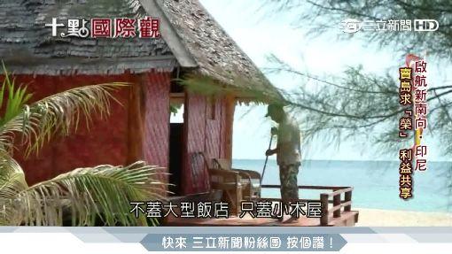 """擁17000島! 印尼""""出租島嶼""""創造雙贏"""