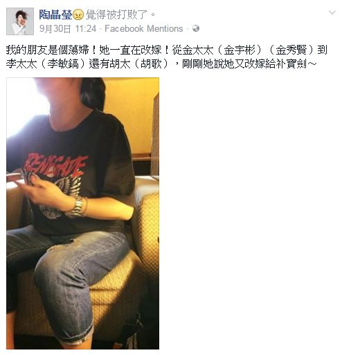 圖翻攝自陶晶瑩臉書