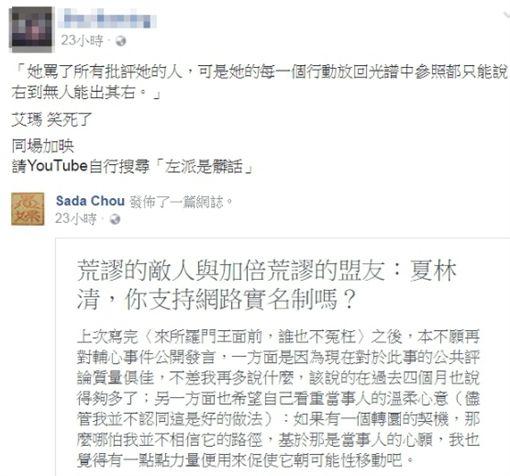 輔大心理系性侵案_受害人朱姓男友臉書(圖/翻攝自受害人男友臉書)