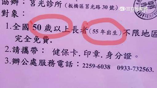 眼睛業障重?疫苗公告「50歲稱老人」