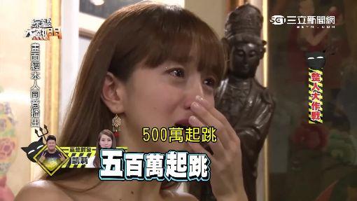 800萬花瓶賠不起!吳宗憲「四川話」整女星