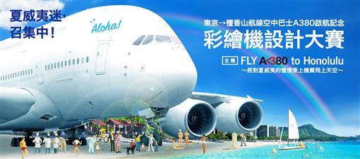 ANA彩繪A380設計大賽。(圖/ANA提供)