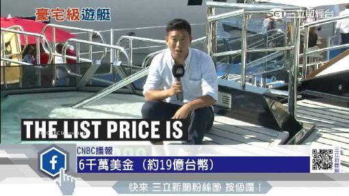 沒有最貴只有更貴 62億遊艇如小豪宅