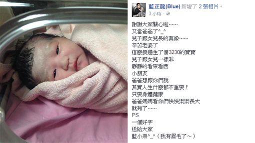 藍正龍、周幼婷/臉書