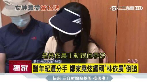 """謊年紀遭分手 鄭家堯炫耀稱""""林依晨""""倒追"""