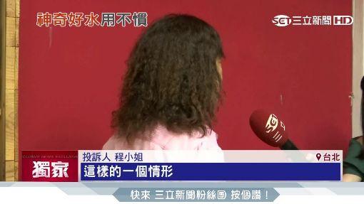 """張魁賣""""油切水龍頭"""" 遭訴用了皮膚紅腫"""