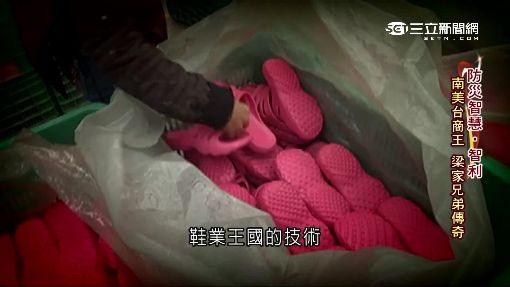 消失的國界/做鞋賣布到房地產 南美傳奇台商探秘