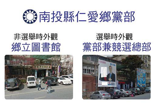 國民黨仁愛鄉黨部 圖/陳瑩辦公室提供