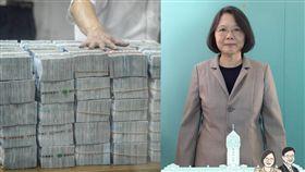 鈔票、蔡英文(圖/中央社、總統府)