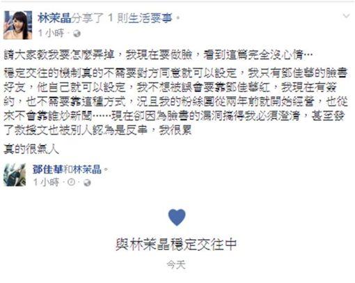 鄧佳華,林茉晶,臉書 圖/翻攝自林茉晶臉書