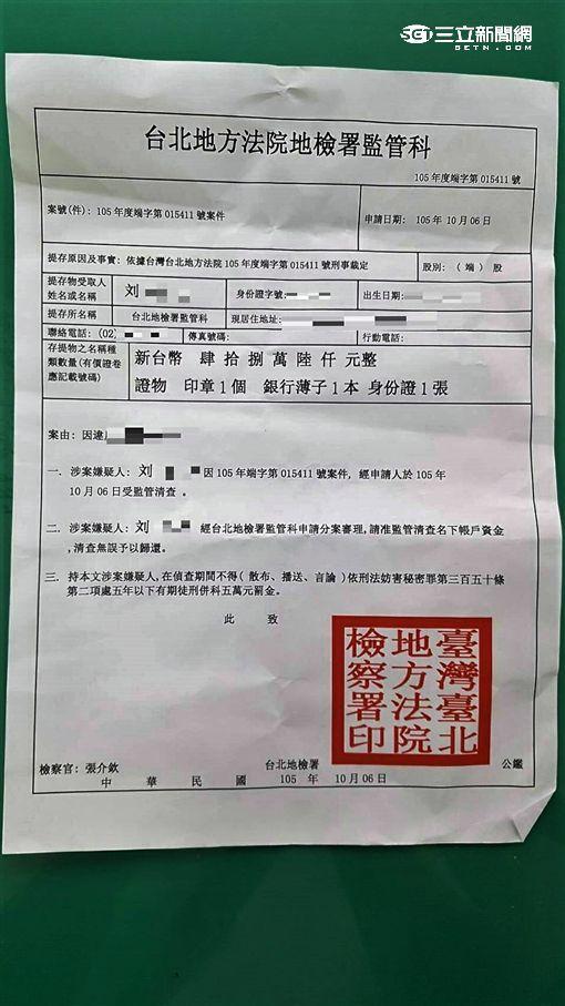 李姓車手先前因玫瑰刺青露餡遭逮,這次貼上藥布仍被劉翁誘出被警方逮捕(翻攝畫面)