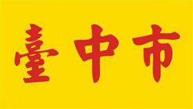 台中市市旗