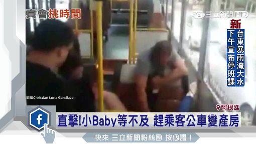 小Baby等不及! 男警變助產士 公車產子