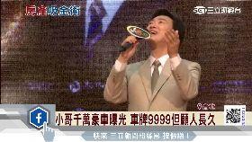 費玉清豪車1800