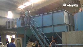 w電鍍廠廢水2400