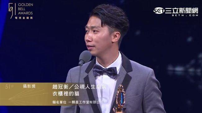 恭喜!趙冠衡榮獲第51屆金鐘攝影獎