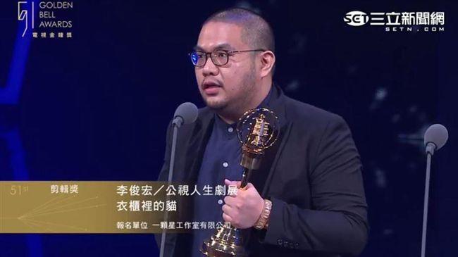 恭喜!李俊宏奪得「最佳剪輯獎」