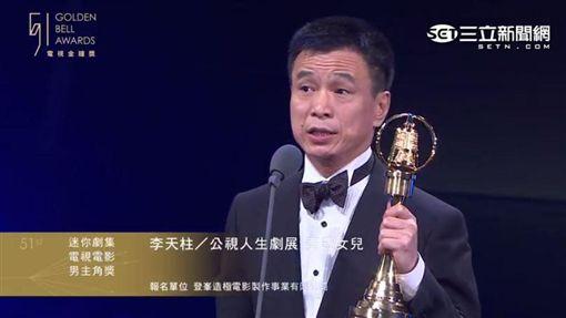 金鐘51-李天柱