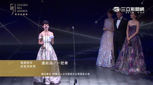 金鐘51-戲劇節目新進演員獎-連俞涵