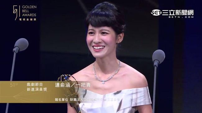 連俞涵獲新進演員獎 願台灣戲劇更好