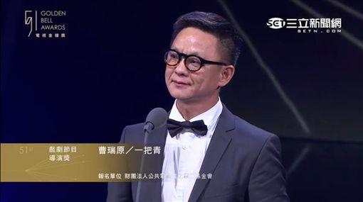 金鐘51-戲劇節目導演獎-一把青-曹瑞原