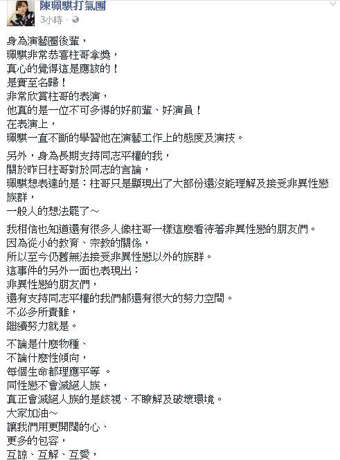 圖翻攝自陳珮騏打氣團臉書